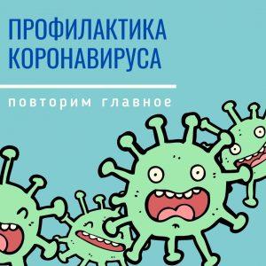 Короновирус1