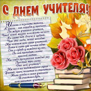 С-Днем-Учителя 2019 год