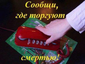 gde-torguyut-smertyu-300x225