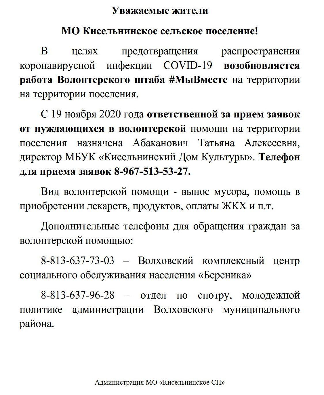 по волонтерам_1