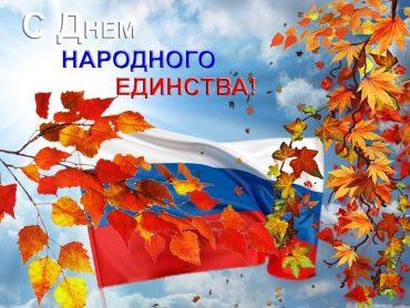 skachat-yarkuyu-otkritku-na-den-narodnogo-edinstva.orig_